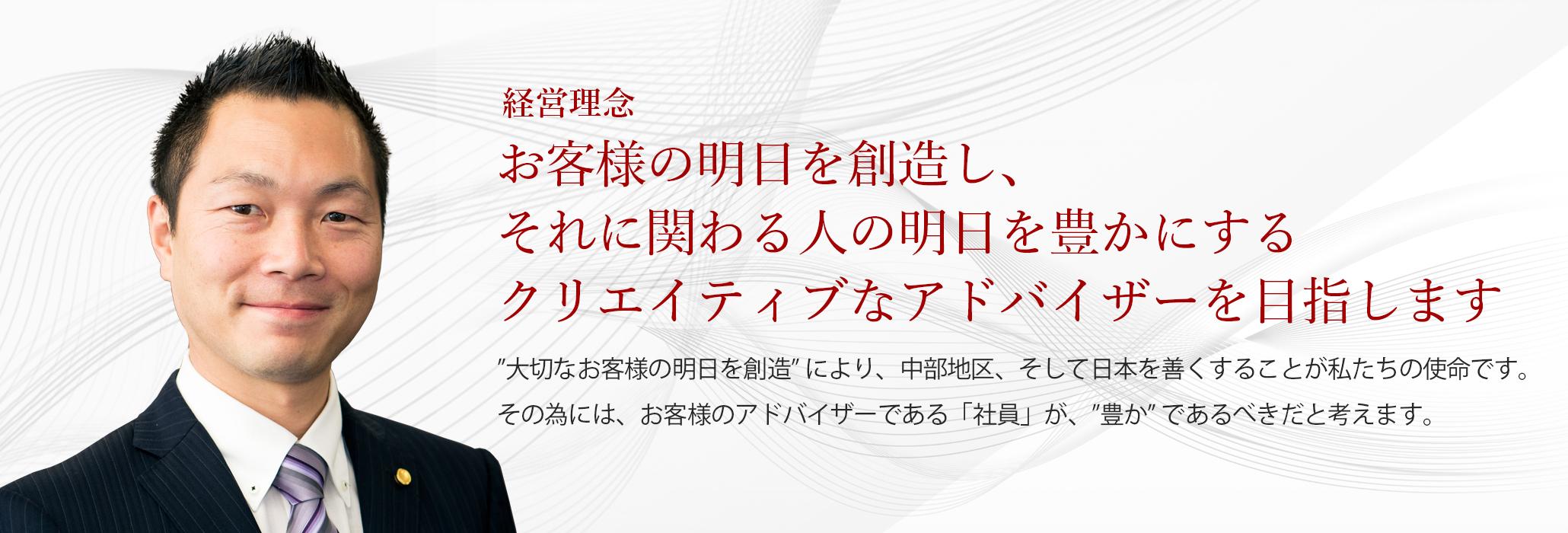 名古屋総合税理士法人 事業承継における様々な問題やコストを解決します。