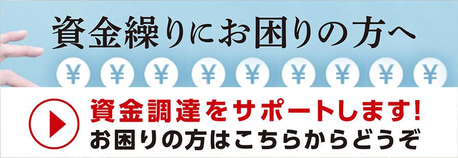 資金繰りに強い!名古屋総合税理士法人