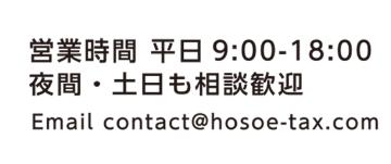 営業時間 平日9:00〜18:00 夜間土日も歓迎