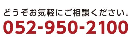 052-950-2100