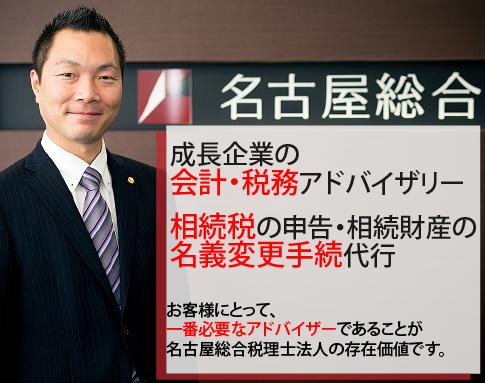 財務でのお悩み私たちがスッキリ解決致します。名古屋総合税理士法人からのご提案はこちら