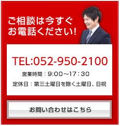 経営・税務のアドバイスご相談は今すぐお電話!052-762-0555