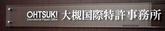 大槻国際特許事務所