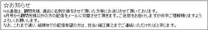 NA通信4月号_2