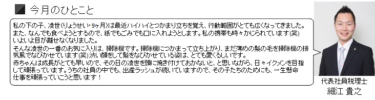 NA通信5月号_3