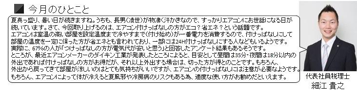 NA通信7・8月号_4