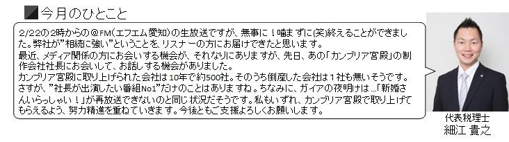 NA通信2月号_7