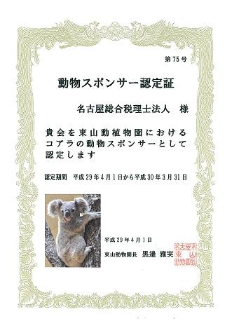 動物スポンサー認定証