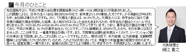 NA通信4月号_5