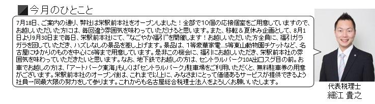 NA通信7月号_2