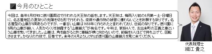 NA通信6月号_2