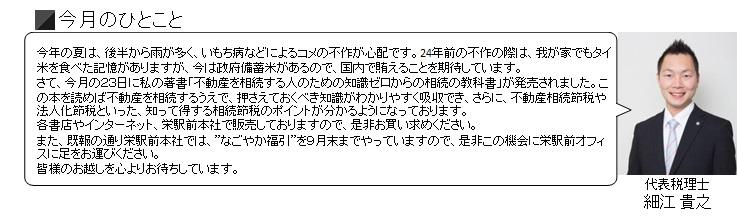 NA通信8月号_3
