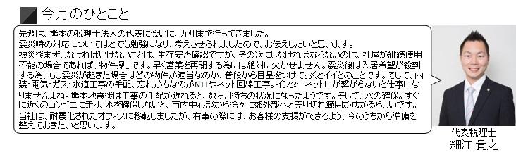 NA通信9月号_3