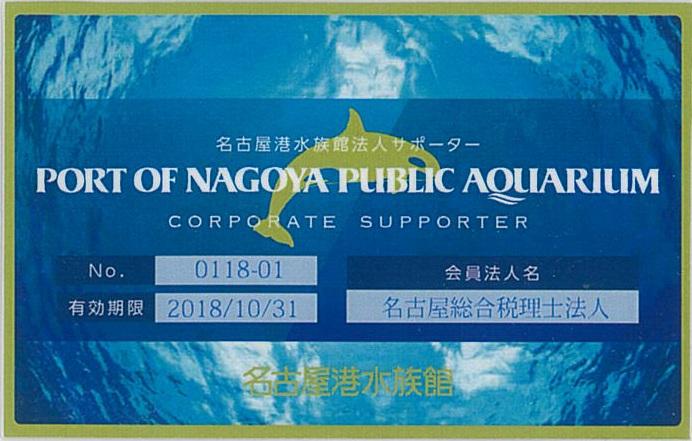 名古屋港水族館仮会員証