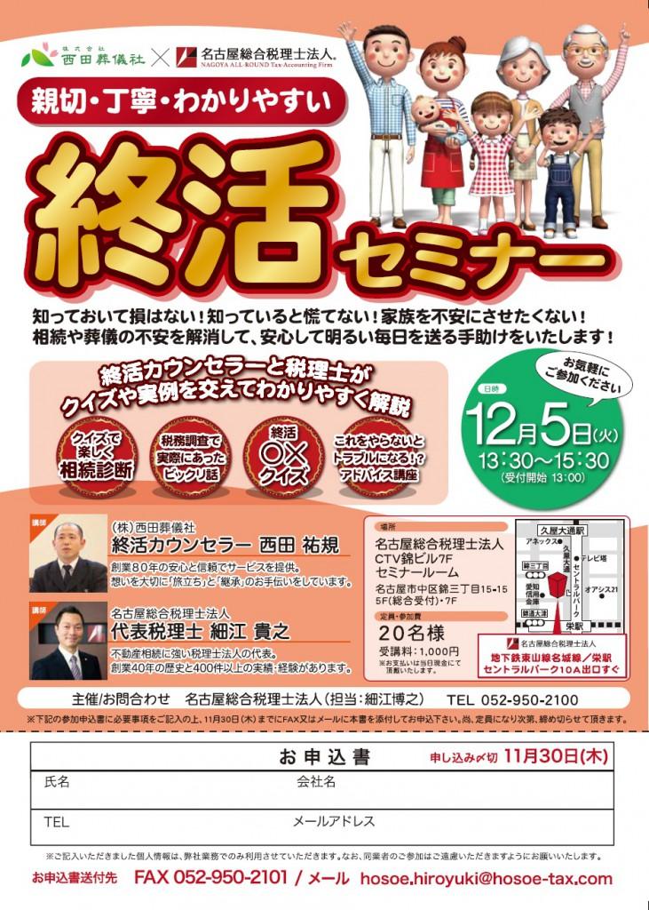 終活セミナーOL入稿2