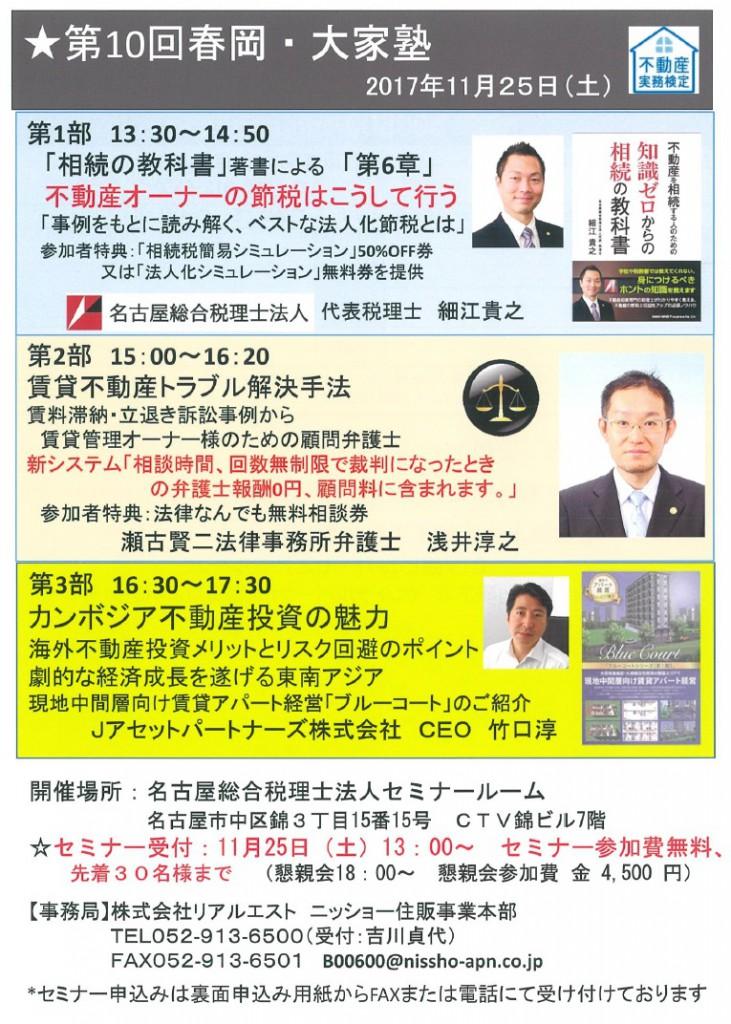 第10回春岡・大家塾セミナー