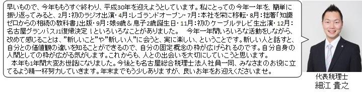NA通信12月号_4