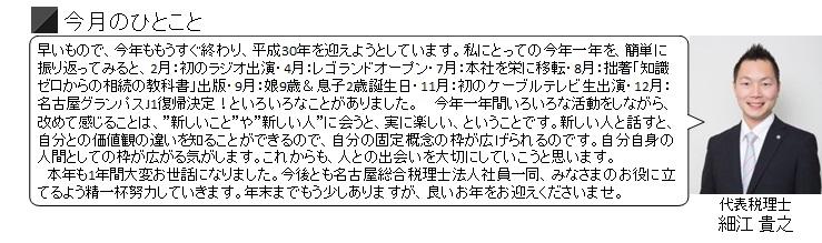 NA通信12月号_3
