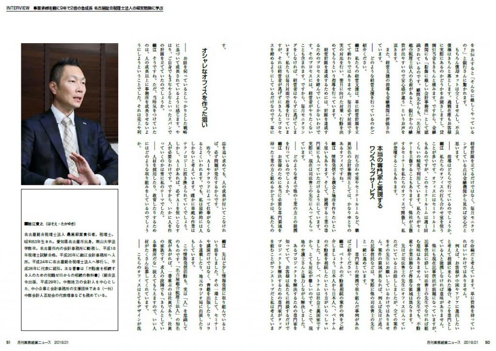 実務経営ニュース_4