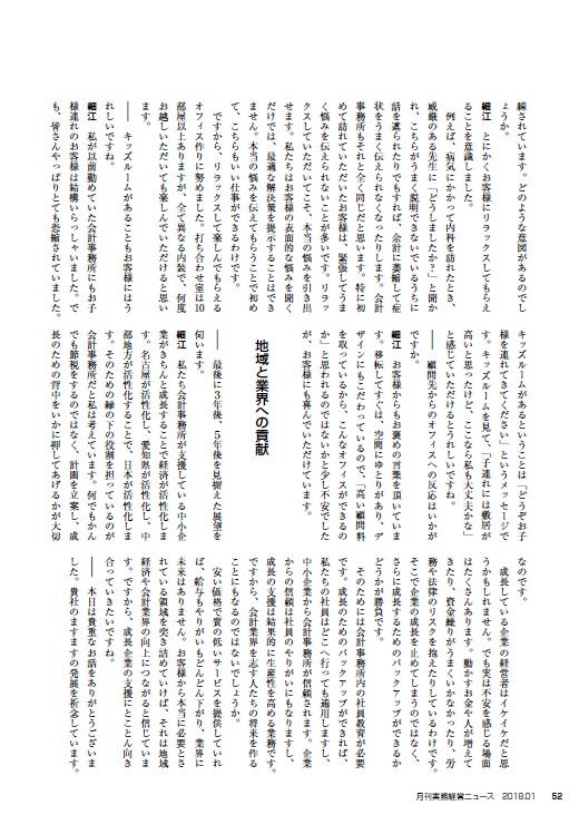 実務経営ニュース_5