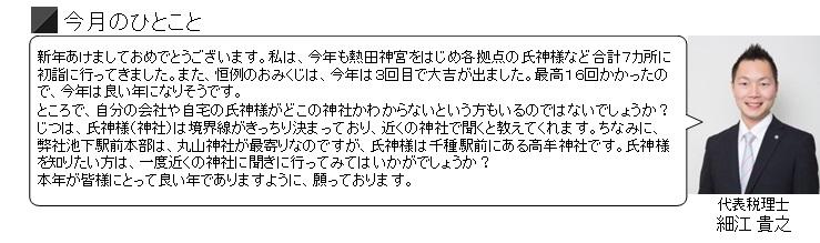 NA通信1月号_4