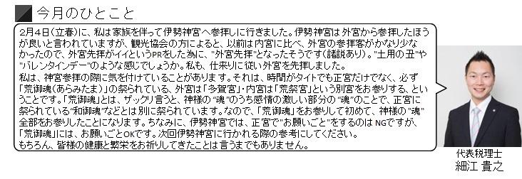 NA通信2月号_4