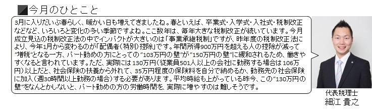 NA通信3月号_4