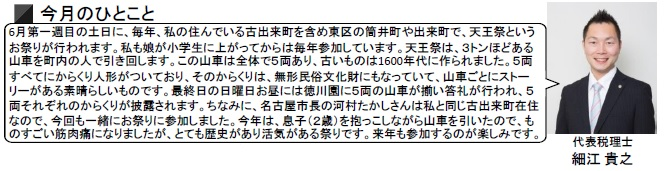 NA通信6月号_4