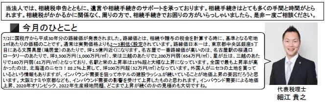 NA通信7月号_4
