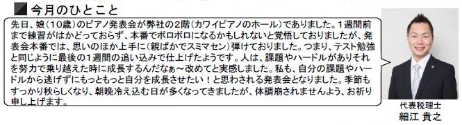 NA通信H30年10月号_06