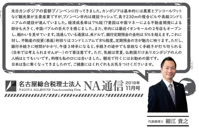 NA通信H30年11月号_04