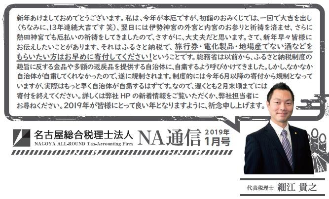 NA通信2019年1月号_03