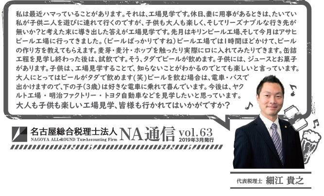 NA通信vol63_03