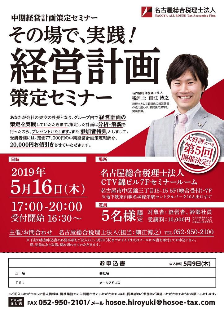 5.16経営計画策定セミナーomote