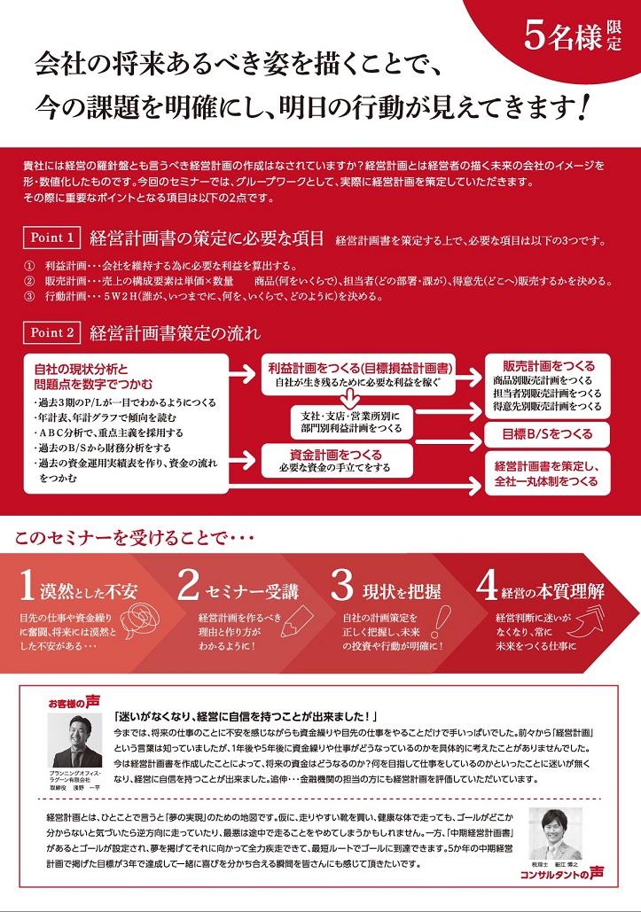 5.16経営計画策定セミナーura