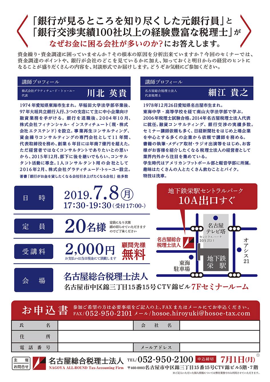 190708銀行セミナーura(HP用軽)