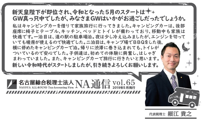 NA通信vol65_02