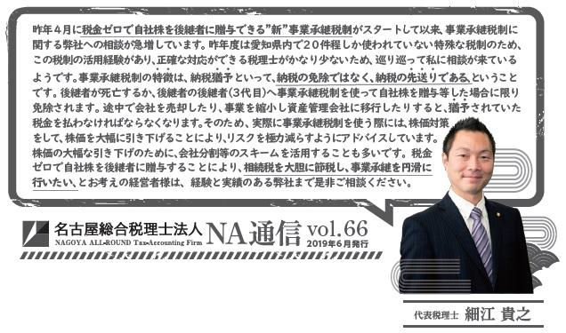 NA通信vol66_03