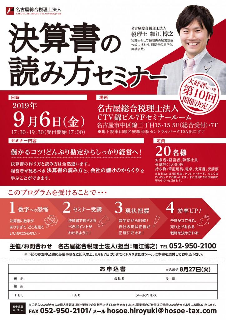 2019.09.06 決算書の読み方セミナー