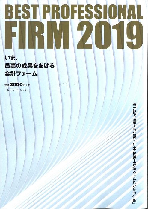 BPF2019(表紙)