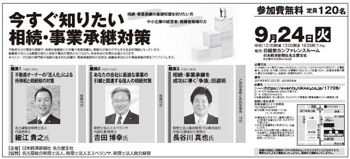 日経新聞紙面広告_2019.8.14