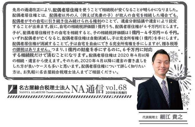NA通信vol68_02