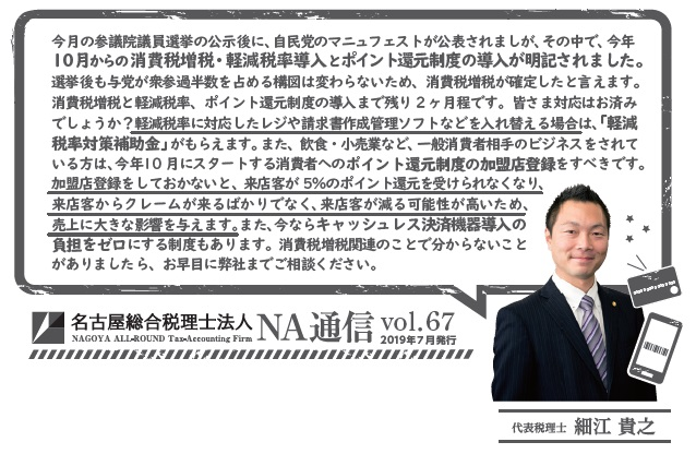 NA通信vol67_02