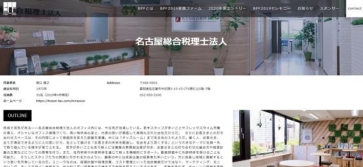 BPF2019紹介サイト